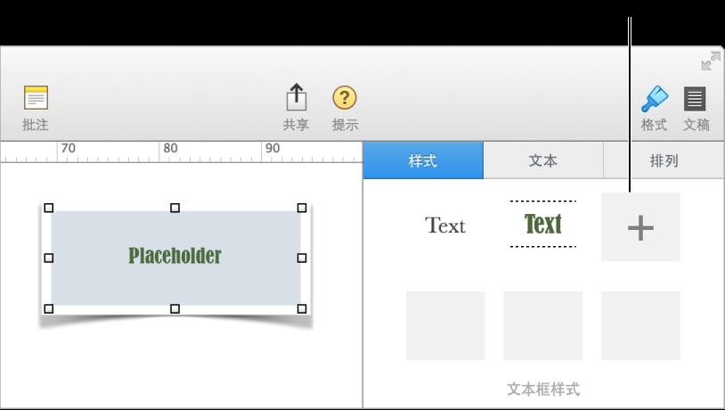 """文本框已选定,且添加按钮可见的""""文本框样式""""列表"""