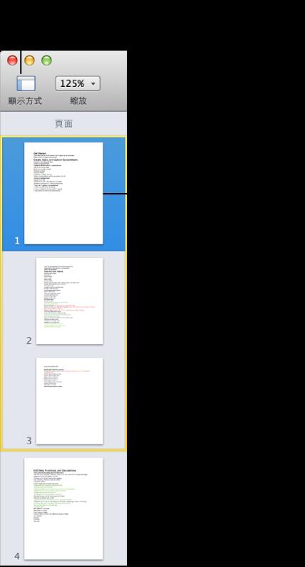 縮覽圖面板,其中以黃色外框顯示章節中的頁面。