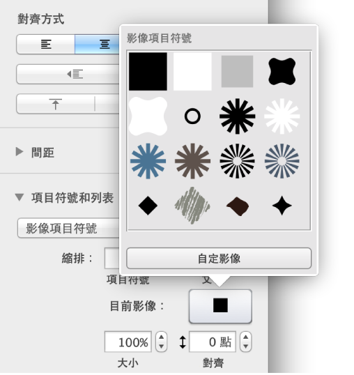 影像項目符號彈出式選單。