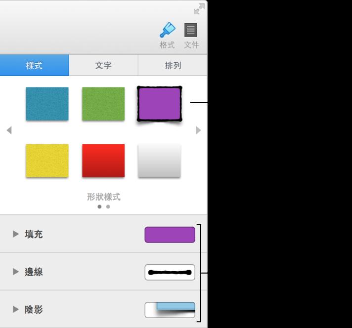 顯示樣式選項的物件樣式視窗。