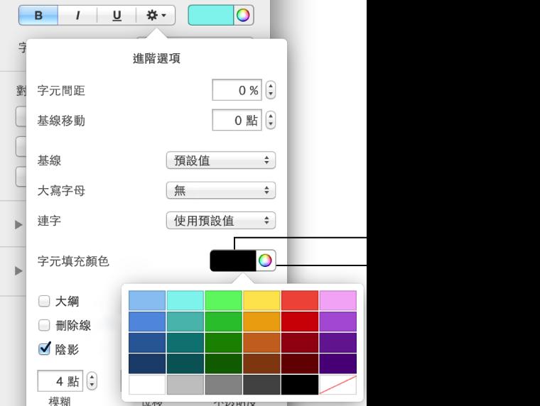 選擇顏色的控制項目。
