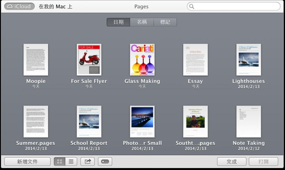 「打開」視窗,其中列出 Pages 文件。