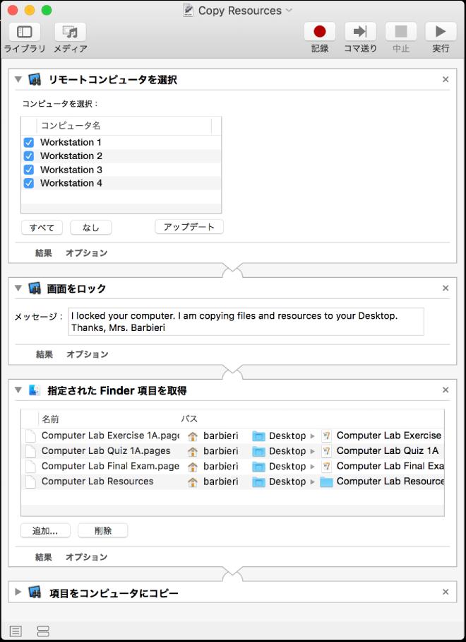 リモートコンピュータの画面をロックし、リソースをそれぞれのデスクトップにコピーする Automator ワークフローのスクリーンショット。