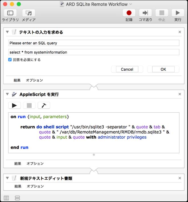 SQL クエリーを要求して実行する「Automator」のワークフローのスクリーンショット。
