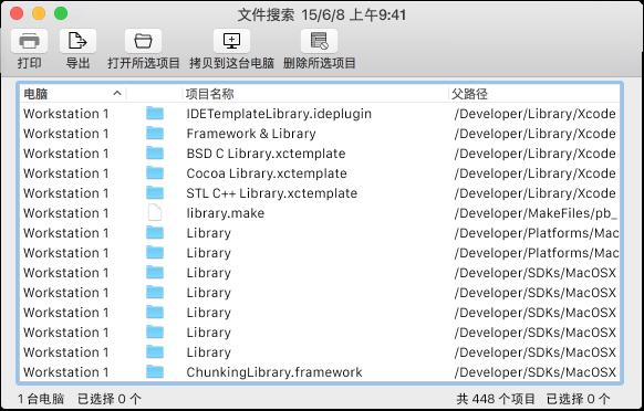 """""""软件搜索""""窗口"""