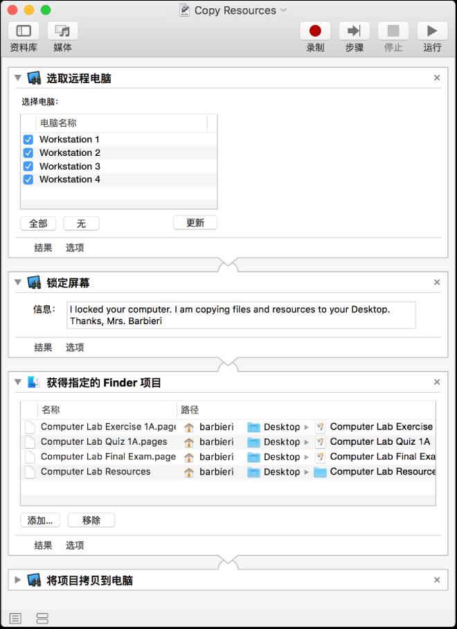Automator 工作流程的屏幕快照,它锁定远程电脑的屏幕并将资源拷贝到它们的桌面。