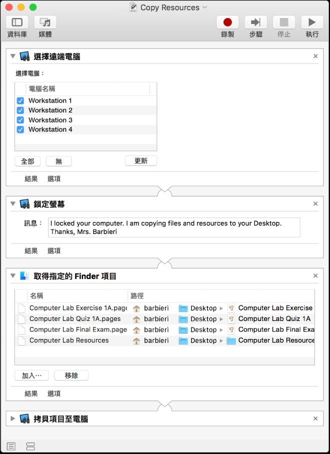 Automator 工作流程的螢幕快照,其會鎖定遠端電腦的螢幕,並將資源拷貝到其桌面。