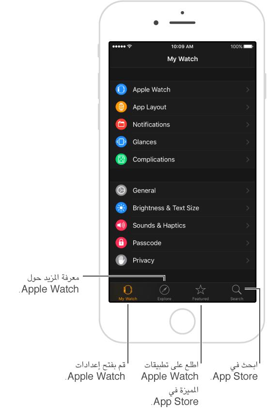 تطبيق Apple Watch مفتوح على جهاز iPhone على شاشة My Watch حيث تظهر الخيارات (App Layout، Airplane Mode، Apple Watch، Notifications، Glances، Do Not Disturb، General، Brightness & Text Size، Sounds & Haptics). قم بالتمرير لأسفل لرؤية المزيد. توجد في الجزء السفلي ثلاث علامات تبويب. اضغط على My Watch للوصول إلى هذه الإعدادات، اضغط على Explore للعثور على الفيديوهات التعليمية حول Apple Watch، واضغط على App Store للعثور على التطبيقات التي يمكنك إحضارها لـ Apple Watch.