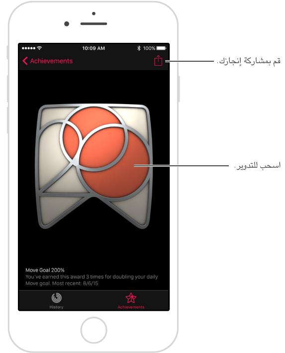 أثناء عرض إنجاز على الـ iPhone، اضغط على الزر مشاركة في أعلى اليمين لمشاركة إنجازك. يمكنك سحب شارة الإنجاز في منتصف الشاشة لتدويرها.
