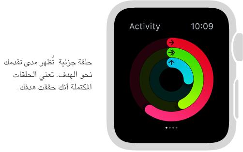في لمحة Activity، تعمل الحلقات الملونة على تمييز تقدمك نحو أهداف Move، Exercise، وStand  اليومية.