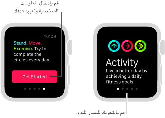 في تطبيق Activity، يمكنك تعيين 3 أهداف لياقة يومية: Stand، Move، وExercise.