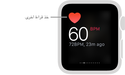 قم بالتحريك إلى لمحة Heartbeat واضغط على أيقونة القلب لمعرفة معدل نبض القلب.