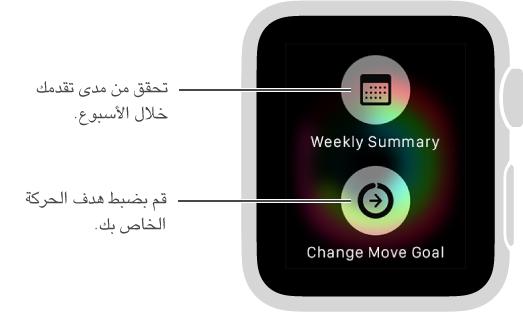 في تطبيق Activity، اضغط على الشاشة لتغيير هدف Move اليومي الخاص بك.