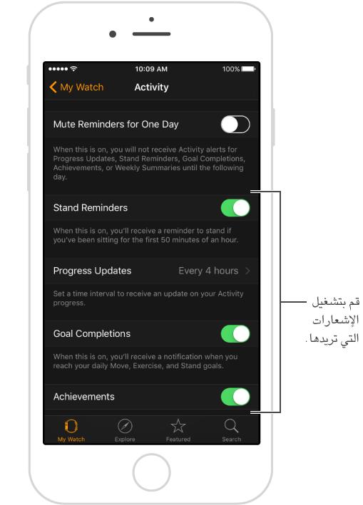شاشة Activity في تطبيق Apple Watch، والتي يمكنك فيها تخصيص الإشعارات التي ترغب في الحصول عليها وما إذا كنت ترغب في إظهار لمحة Activity أم لا.