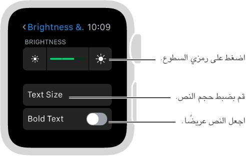 شاشة إعدادات السطوع على Apple Watch مع وسيلة شرح لرمزي السطوع على أي من طرفي شريط التمرير: اضغط على رمزي السطوع؛ وسيلة شرح لـ Text Size: قم بضبط حجم النص؛ وسيلة شرح لـ Bold Text: اجعل النص عريضًا.