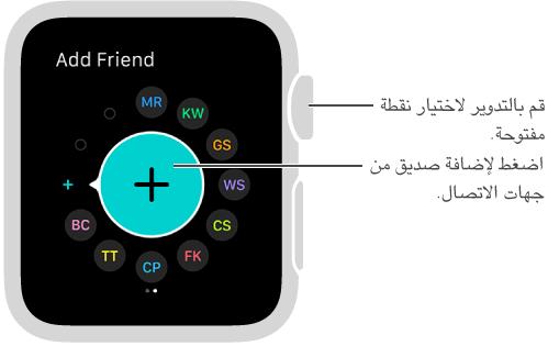 شاشة Friends على Apple Watch. اضغط على الحروف الأولى أو الصورة للاتصال به أو بها.