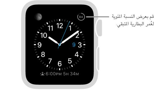 واجهة الساعة وتظهر عليها ميزة النسبة المئوية للبطارية بعد إضافتها.