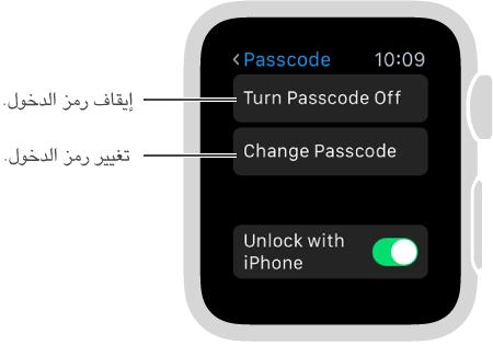 شاشة إعدادات رمز الدخول على Apple Watch. المؤشر يشير إلى Disable Passcode وChange Passcode.