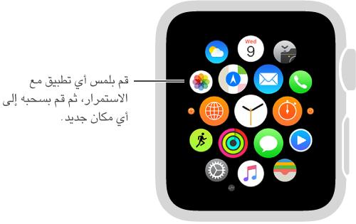 الشاشة الرئيسية لـ Apple Watch وبها التطبيقات مهتزة ومتساوية في الحجم. يمكنك سحب التطبيقات إلي موقع جديد.