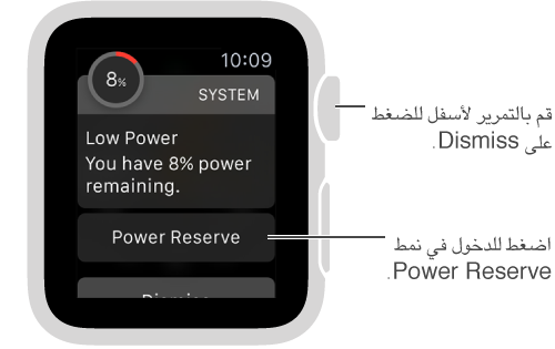 تنبيه الطاقة المنخفضة يتضمن زرًا يمكنك الضغط عليه للدخول في وضع power reserve