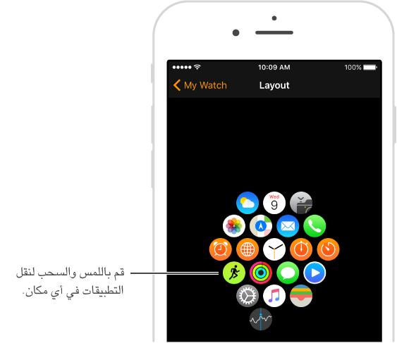 شاشة التخطيط على تطبيق Apple Watch على الـ iPhone، وتعرض تخطيط التطبيقات. قم باللمس والسحب لنقل التطبيقات في أي مكان.
