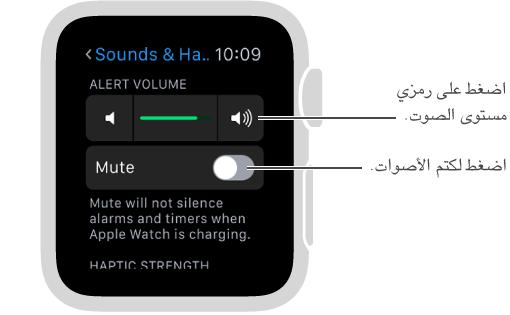 شاشة إعدادات Sounds & Haptics على Apple Watch. قم بتدوير Digital Crown أو اضغط على الرمزين لزيادة أو خفض مستوى صوت النغمات والتنبيهات. اضغط على Mute لكتم صوت Apple Watch.