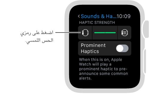 شاشة إعدادات Sounds & Haptics التي يمكنك التمرير فيها لأسفل إلى Ringer and Alert Haptics، ثم الضغط على رمزي الحسي اللمسي لزيادة أو تقليل شدة النكزات.