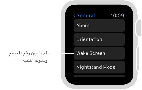 شاشة General Settingsعلى Apple Watch مع مؤشر يشير إلى Activate on Wrist Raise. اضغط لتعيينه.