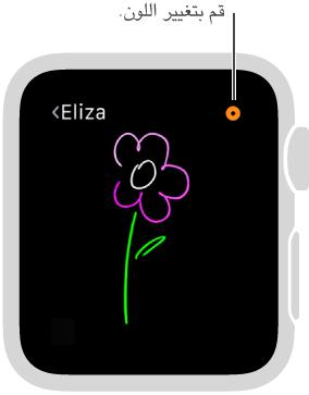 اضغط على زر اللون في الزاوية العلوية اليمنى لتغيير لون التخطيطات.