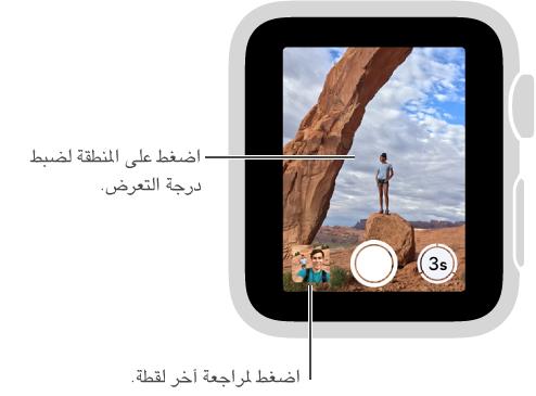 أثناء فتح لاقط المنظر في ريموت الكاميرا على Apple Watch، سيكون زر Take Picture في أسفل المنتصف مع وجود زر Take Picture After Delay على يمينه. إذا كنت قد قمت بالتقاط صورة، فسيكون زر Photo Viewer في أسفل اليسار.