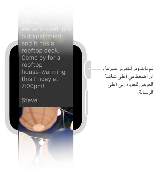 قم بالتمرير لقراءة رسالة طويلة واضغط في أعلى شاشة العرض للعودة إلى أعلى الرسالة سريعًا.