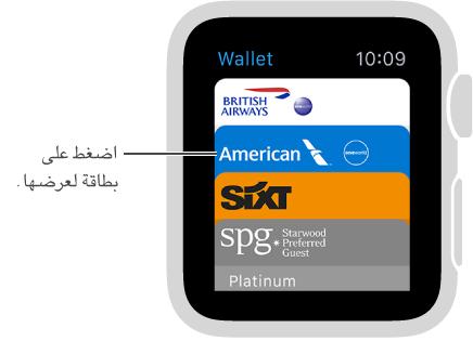على شاشة Wallet، اضغط على بطاقة لعرضها.