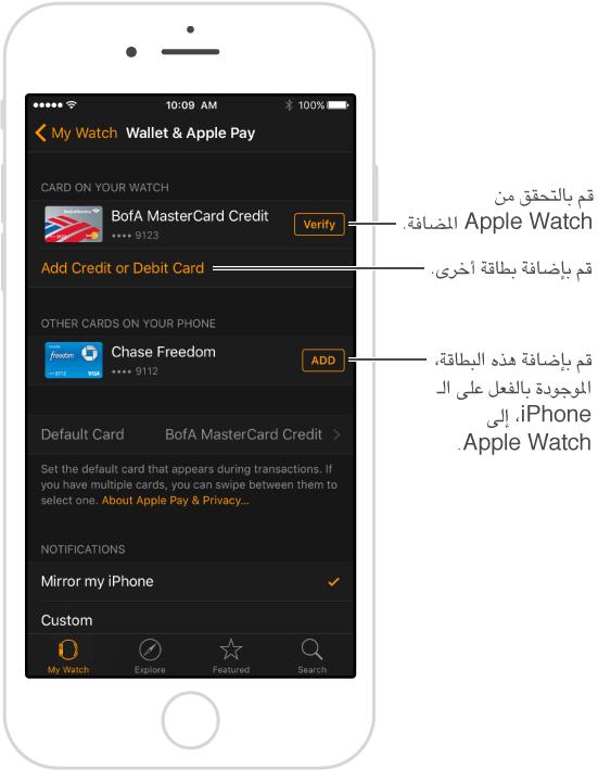 شاشة Wallet وApple Pay في تطبيق Apple Watch. مؤشر يشير إلى كلمة Verify، اضغط عليه لإدخال رمز التحقق لبطاقة الدفع الخاصة بك. اضغط على Add Credit or Debit Card لإضافة بطاقة دفع جديدة. إذا كنت قد أضفت بالفعل بطاقة على الـ iPhone، يمكنك الضغط على إضافة بجانبها لإضافتها إلى Apple Watch.