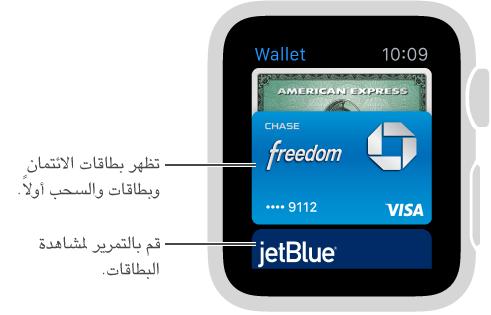 شاشة Passbook على Apple Watch وتعرض بطاقات الدفع أولاً، وأسفلها بطاقات السفر.