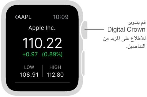 معلومات حول سهم في تطبيق Stocks. قم بتدوير Digital Crown للاطلاع على المزيد من التفاصيل.
