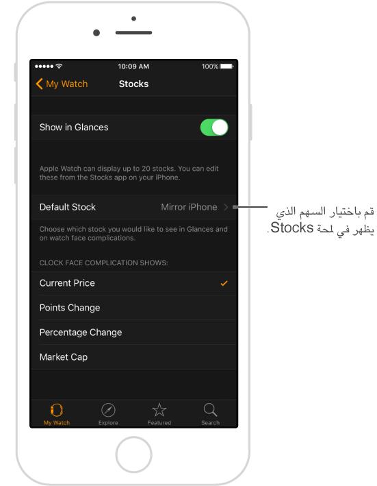 يمكنك تعيين السهم الافتراضي الخاص بك ليعكس نظيره على الـ iPhone، أو تعيين سهم آخر من اختيارك.
