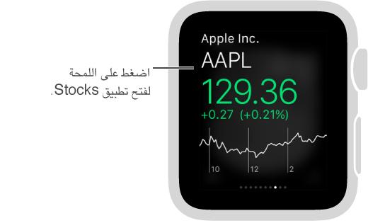 اضغط على لمحة Stocks لفتح تطبيق Stock.