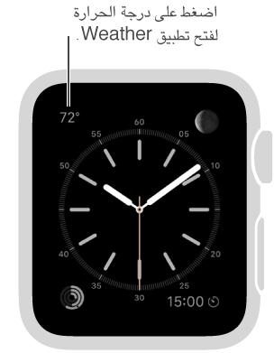اضغط على درجة الحرارة على واجهة ساعة لفتح تطبيق الطقس.