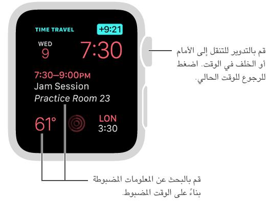 قم بتدوير التاج لتقديم الوقت أو تأخيره، ثم تحقق من الإضافات لمعرفة المعلومات المضبوطة.