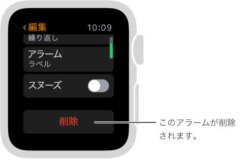 「編集」画面。一番下までスクロールすると、アラームを削除するボタンがあります。