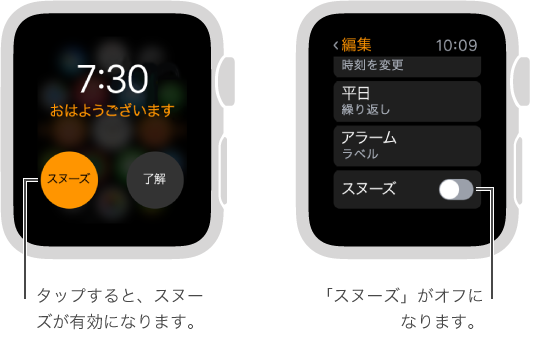 Apple Watch の 2 つの画面。一方の画面には、文字盤にアラームのスヌーズボタンが表示されています。 もう一方の画面には、「編集」設定が表示されています。ここでは、「スヌーズ」のオン/オフを切り替えられます。