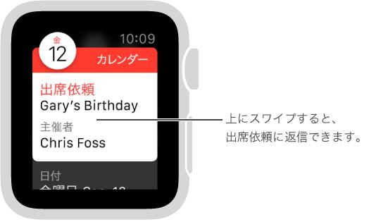 「出席」、「仮承諾」、および「欠席」の各ボタンが、カレンダーの出席依頼の一番下に表示されています。 これらのボタンに移動するには、スワイプするか Digital Crown を回します。