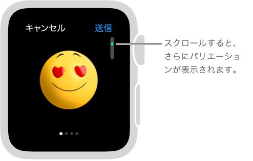 絵文字が中央に表示されている「メッセージ」画面。 スクロールすると、表情を変えたり、同じテーマのほかのバリエーションを表示したりできます。