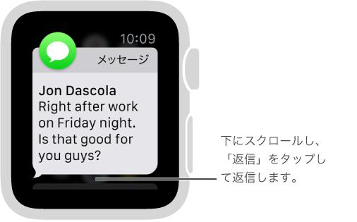 メッセージに返信するには、メッセージをタップします。