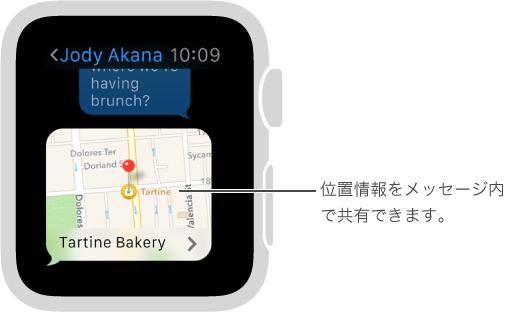 送信者の位置情報が表示されている「メッセージ」画面。 画面を強く押すと、そのチャット内で位置情報を送信できます。