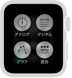 Apple Watch をストップウォッチとして使用しているときに画面を押すと、ストップウォッチの形式を変更できます。 「アナログ」、「デジタル」、「グラフ」、または「混合」を選択します。