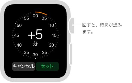 「設定」App の「時間」では、Digital Crown を回すことで、文字盤に表示したい時間を進めることができます。