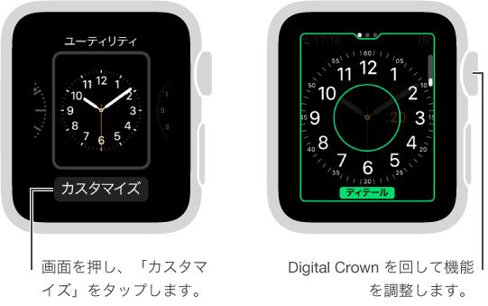 左は「ユーティリティ」の文字盤です。 「カスタマイズ」ボタンをタップします。 右のカスタマイズ画面では、時計の詳細機能が強調表示されています。 Digital Crown を回すと、オプションを変更できます。
