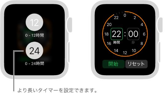 「タイマー」設定では、12 時間表示と 24 時間表示を選択したり、より長時間のタイマーを設定したりできます。