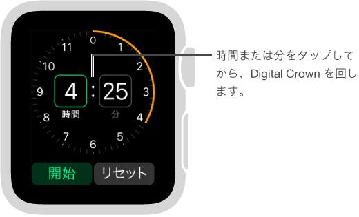 タイマーを設定するには、時間または分をタップしてから、Digital Crown を回します。
